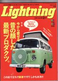 2014 LIGHTNING ライトニング2月号