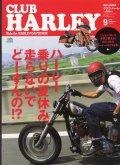 CLUB HARLEYクラブハーレー9月号