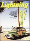2012 LIGHTNING ライトニング7月号