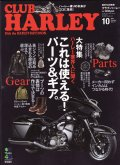 2014 CLUB HARLEYクラブハーレー 10月号