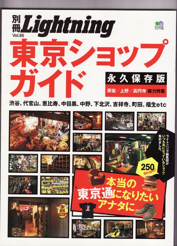 画像1: Lightning ライトニング 東京ショップガイド