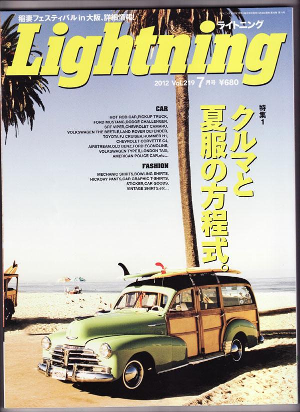 画像1: 2012 LIGHTNING ライトニング7月号