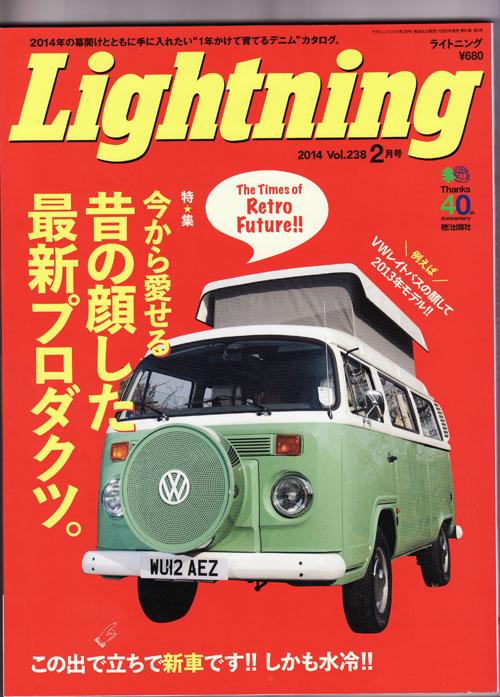 画像1: 2014 LIGHTNING ライトニング2月号