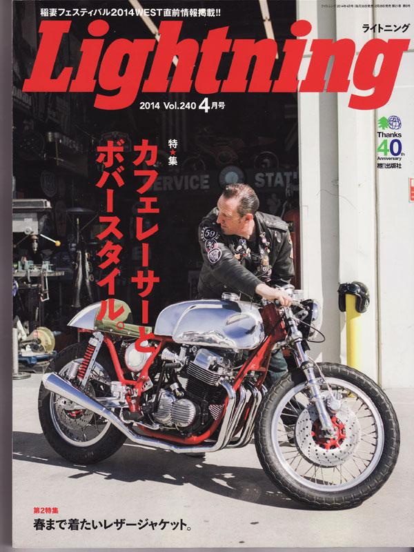 画像1: 2014 LIGHTNING ライトニング4月号