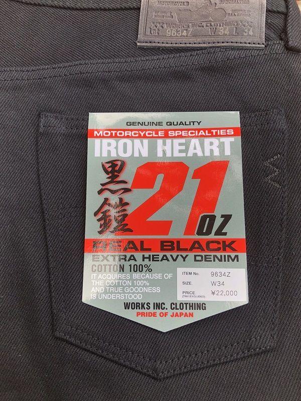 画像2: IRON HEART 9634Z  21oz黒鎧デニムストレート