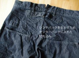 画像3: Two Moon DENIM DECK PANTS デニムデッキパンツ