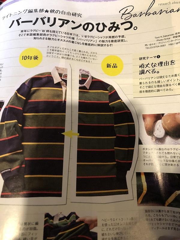 画像5: BARBARIAN ラガーシャツ NVY/GLD/BOT/RED