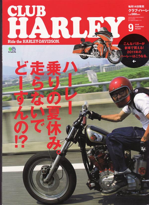 画像1: CLUB HARLEYクラブハーレー9月号